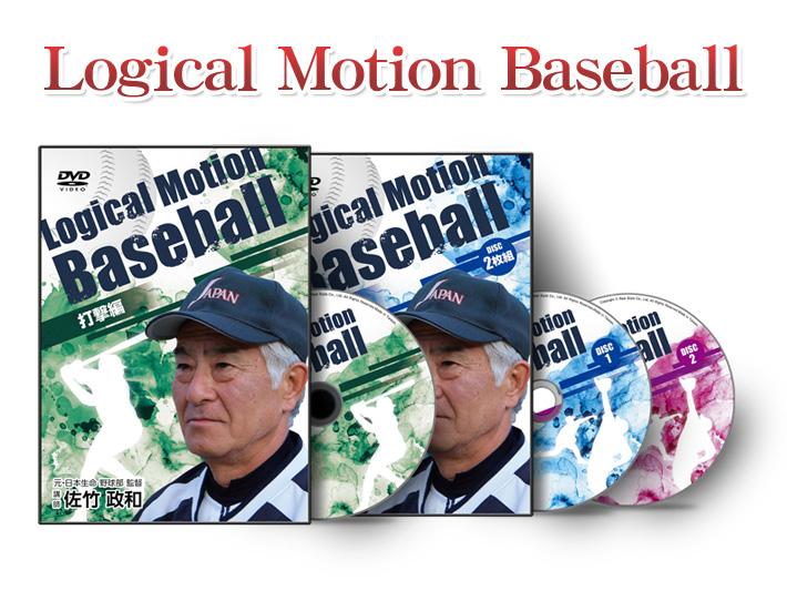 Logical Motion Baseball DVD 1月23日(木)18時~発売開始