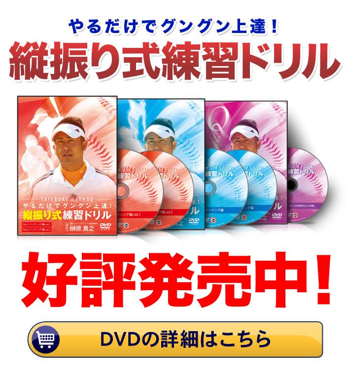 縦振り式練習ドリル好評発売中!