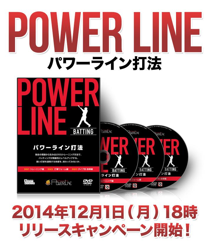 POWER LINE パワーライン打法