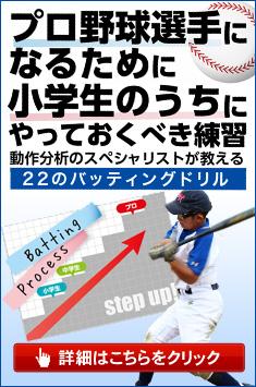 川村卓のプロ野球選手になるために小学生のうちにやっておくべき練習~動作分析のスペシャリストが教える「22のバッティングドリル」~
