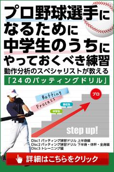 プロ野球選手になるために中学生のうちにやっておくべき練習~動作分析のスペシャリストが教える24のバッティングドリル~