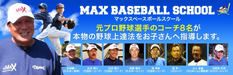 マックスベースボールスクール。元プロ野球選手の講師8名が、お子さんへ、野球上達のコツを、やさしく、たのしく教えます。