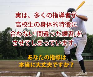 川村PJ高校