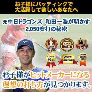 和田バナー