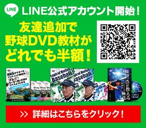 LINE友達登録で、野球DVD教材がどれでも半額!