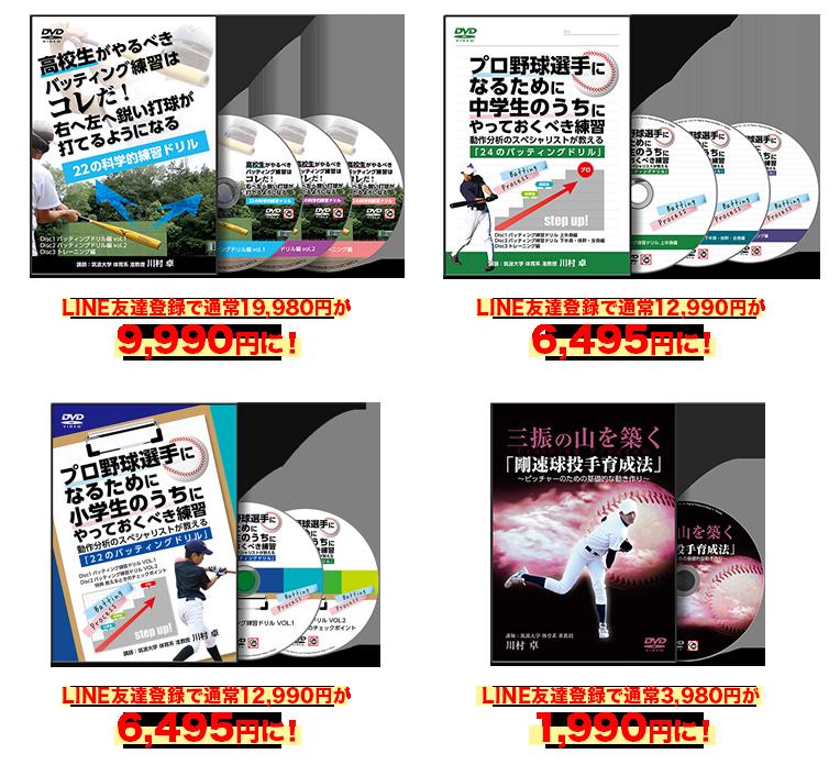 川村卓DVD