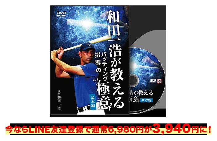 和田一浩DVD