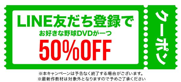 LINE友達登録でお好きな野球DVD教材が50%OFF!