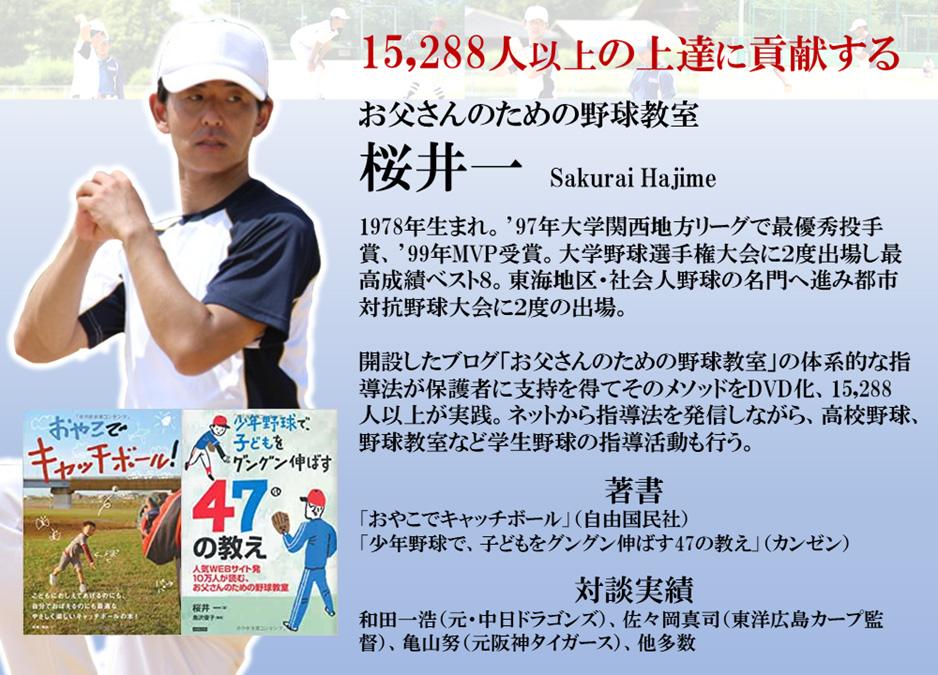 お父さんのための野球教室 桜井一
