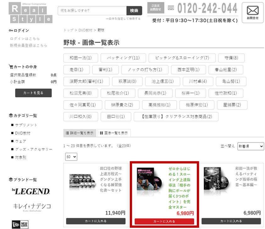 なぜ、¥6980円で販売されている教材が、無料でダウンロードできるのか?