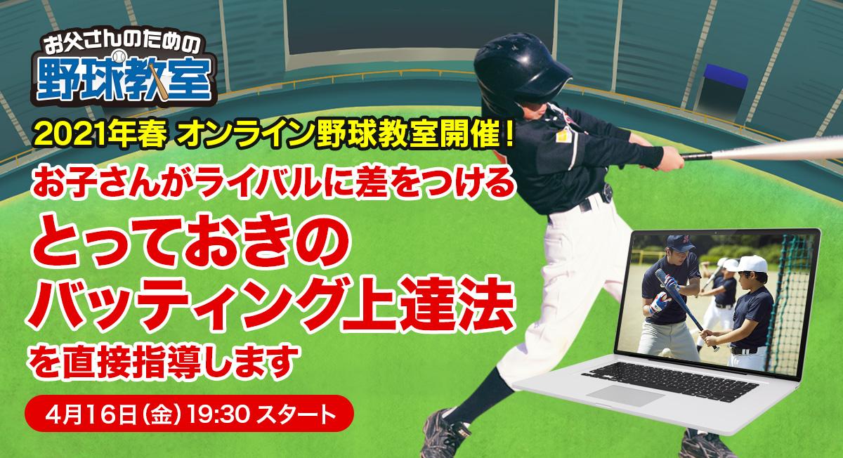 2021年オンライン野球教室開催!お子さんがライバルに差をつけるとっておきのバッティング上達法を直接指導します。4月16日(金)19:30スタート