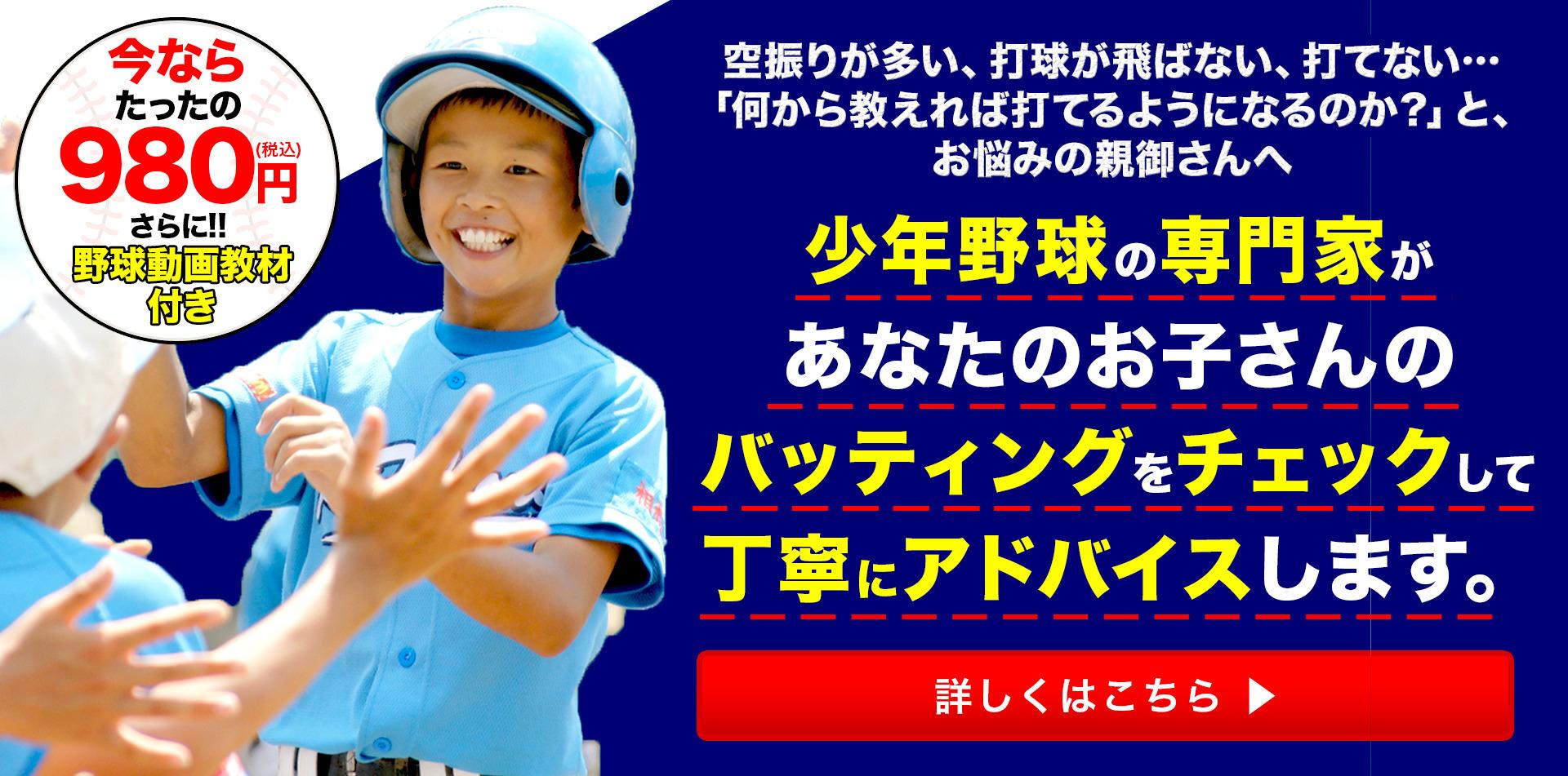 今なら、たったの980円(税込)で少年野球の専門家があなたのお子さんのバッティングをチェックして丁寧にアドバイスします