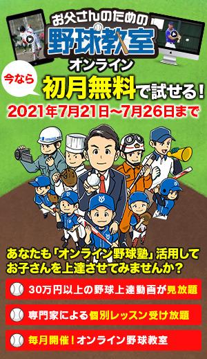 お父さんのための野球教室オンライン初月無料キャンペーン