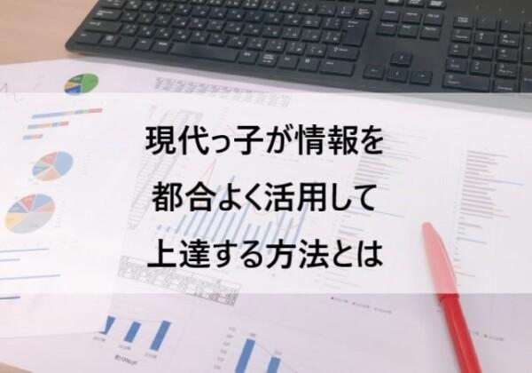 情報の活用